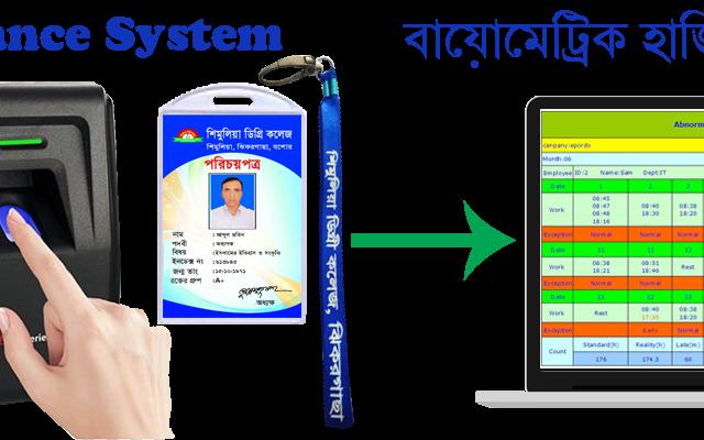 Time Attendance Service Jessore - বায়োমেট্রিক হাজিরা যশোর