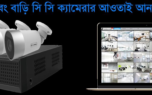 cc camera service Jessore